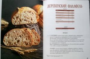 фото страниц PRO Хлеб и не только. Тонкости забавной выпечки #12