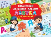 Книга Азбука для малышей
