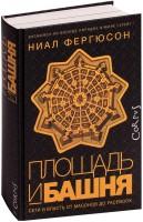 Книга Площадь и башня. Сети и власть от масонов до Facebook