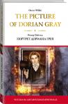 Книга The Picture of Dorian Gray = Портрет Дориана Грея