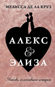 Книга Алекс & Элиза