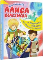 Книга Алиса Селезнёва и Королева пиратов на Планете сказок