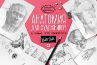 Книга Анатомия для художников. Альбом для скетчинга