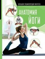 Книга Анатомия йоги