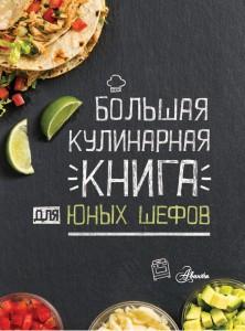 фото страниц Большая кулинарная книга для юных шефов #3