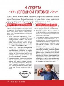 фото страниц Большая кулинарная книга для юных шефов #8