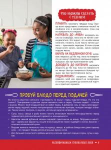 фото страниц Большая кулинарная книга для юных шефов #10