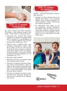 фото страниц Большая кулинарная книга для юных шефов #6