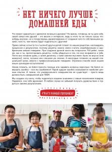 фото страниц Большая кулинарная книга для юных шефов #7