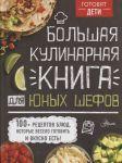 Книга Большая кулинарная книга для юных шефов