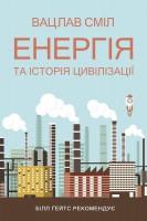 Книга Енергія та історія цивілізації