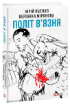 Книга Політ в'язня