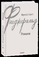 Книга Романи