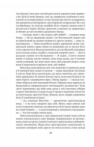 фото страниц Романи #8