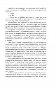 фото страниц Романи #7