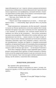фото страниц Романи #9