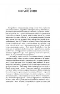 фото страниц Романи #5