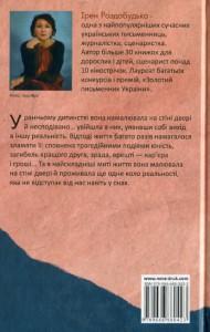 фото страниц Шості двері #10