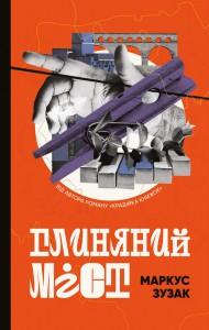 Книга Глиняний міст