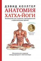 Книга Анатомия хатха-йоги