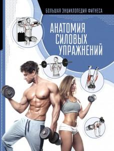 Книга Анатомия силовых упражнений