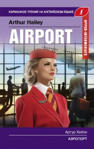 Книга Аэропорт / Airport