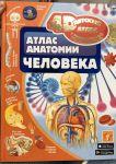 фото страниц Атлас анатомии человека #2