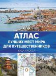 Книга Атлас лучших мест мира для путешественников