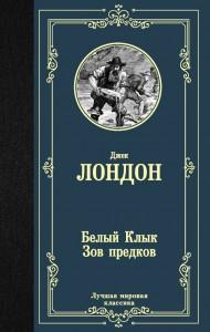 Книга Белый Клык. Зов предков