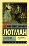 Книга Беседы о русской культуре: Быт и традиции русского дворянства (18 - начало 19 века)