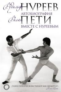 Книга Автобиография. Вместе с Нуреевым