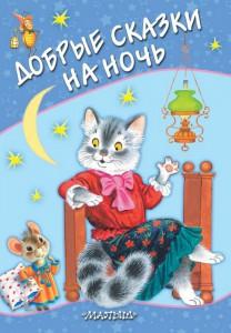 Книга Добрые сказки на ночь