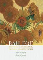 Книга Ван Гог. Картины с эскизами, письма, комментарии