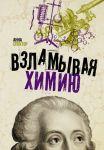Книга Взламывая химию