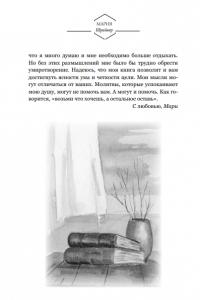 фото страниц Во что мы верим: размышления, молитвы и медитации для осмысленной жизни #8