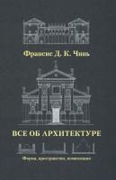 Книга Все об архитектуре. Форма, пространство, композиция