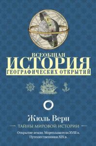 Книга Всеобщая история географических открытий