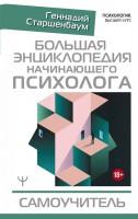 Книга Большая энциклопедия начинающего психолога. Самоучитель