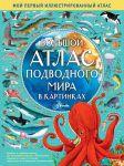 Книга Большой атлас подводного мира в картинках