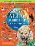 Книга Большой атлас животных в картинках