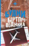 Книга Будни бортпроводника