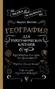 Книга География для топографических кретинов