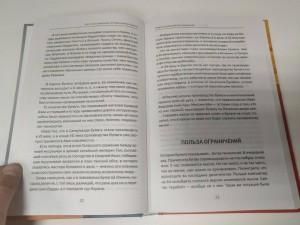 фото страниц Жестокая экономика. 37 невыученных уроков #8