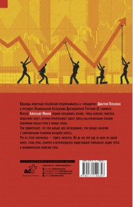 фото страниц Жестокая экономика. 37 невыученных уроков #10