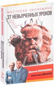 Книга Жестокая экономика. 37 невыученных уроков