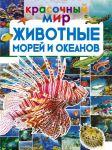 Книга Животные морей и океанов