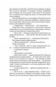 фото страниц Загадкова історія Бенджаміна Баттона #5