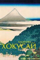 Книга Кацусика Хокусай