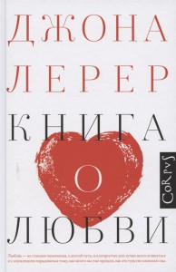 Книга Книга о любви