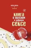 Книга Книга о вкусном и здоровом сексе